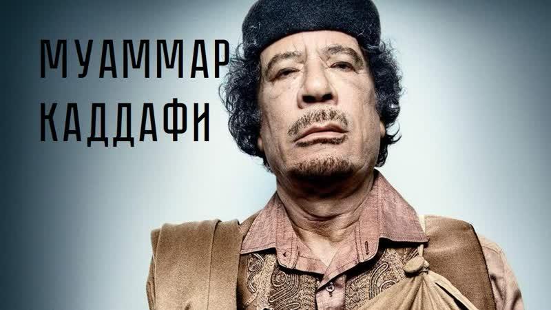 Полковник Каддафи Фильм Леонида Млечина