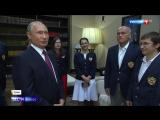 Владимир Путин в Сочи встретился с участниками сборных России по шахматам