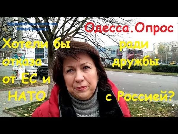 Одесса Хотели бы отказа от ЕС и НАТО ради дружбы с Россией? Соц опрос Иван Проценко