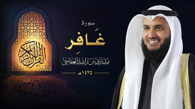 سورة غافر :: عام 1425 هـ - 2004م | الشيخ مشاري راشد العفا