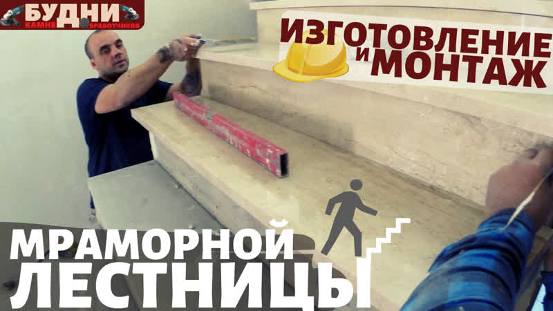 Будни камнеобработчиков Мраморная лестница, от замеров 📏 до монтажа 😫