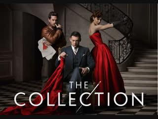 Коллекция / The Collection (1 сезон - 1 серия, 2016)