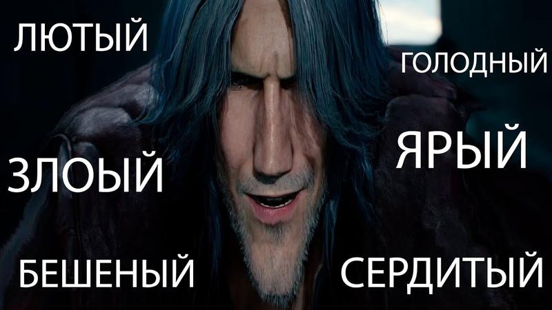 ДАНТЕ ОТ ВИНТА