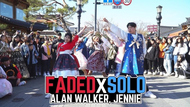 「K Pop in Public」JENNIE Alan Walker 'Faded x SOLO' Mashup 전주한옥마을 버스킹