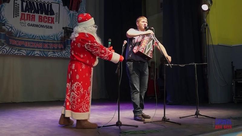 Всероссийский фестиваль ГАРМОНЬ ДЛЯ ВСЕХ г Вологда 2019 часть 2