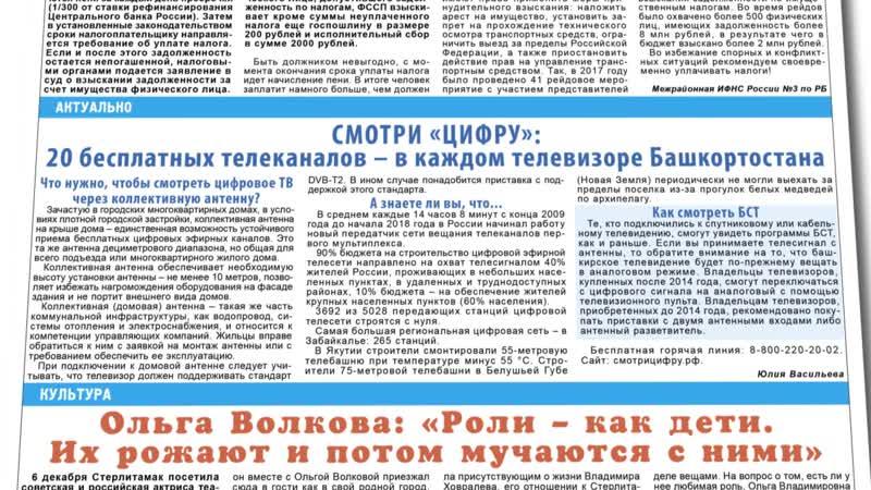 В свежем номере газеты Стерлитамак-недели №50 от 12 декабря 2018 г.