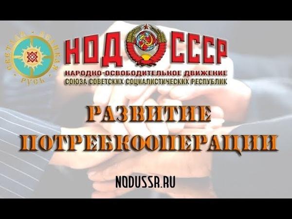 НОД СССР: Развитие потребкооперации 20.09.2018
