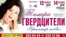 Тамара Гвердцители в Новосибирске! Сольные концерты 13 и 14 октября 2019 г.