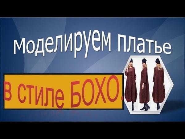 Платье БОХО в вашу копилку Моделирование платья в стиле БОХО