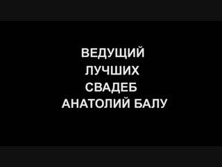 Ведущий на свадьбу Минск Спб и вся РБ РФ