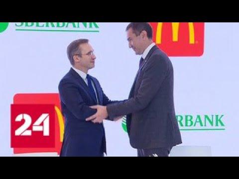 Макдоналдс откроет ресторан в Сбербанке - Россия 24