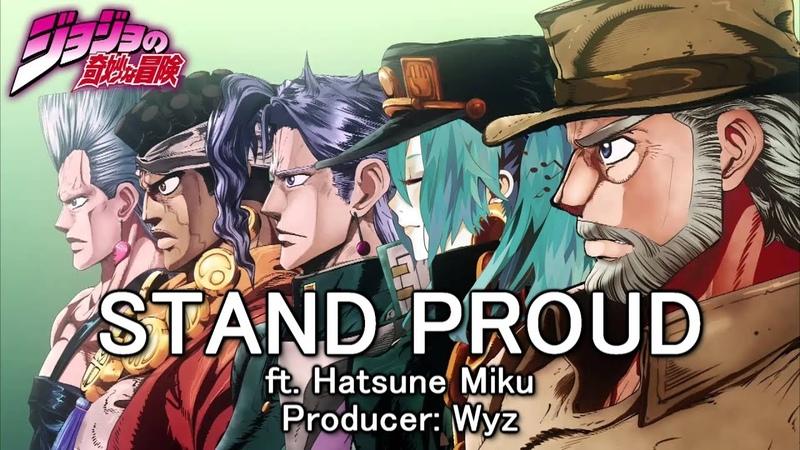 【Hatsune Miku ft. Wyz】『STAND PROUD 』 (JJBA OP3 Vocaloid Cover)