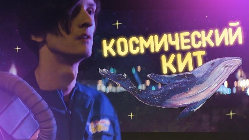 СОВЕРГОН - Космический Кит [ПРЕМЬЕРА КЛИПА] - снято в Муви Холл (кадры в автобусе и на белой циклораме)