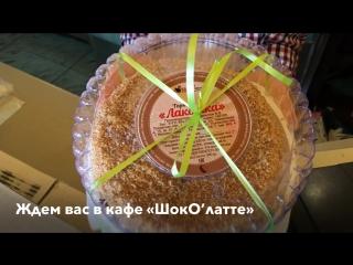 Торт ? «Лакомка»