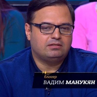 Вадим Манукян