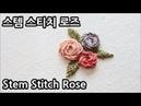 블랑주니의 프랑스자수 - 스템 스티치 로즈 Stem Stitch Rose