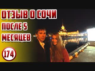 ✅ ИГОРЬ БЕЛОЯРОВ Сочи. Переезд из Москвы в Сочи, отзыв Евы Вит, плюсы и минусы
