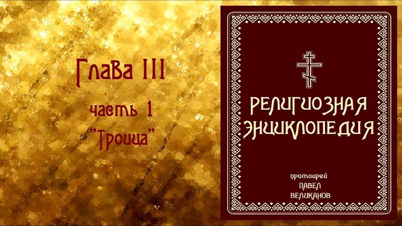 Религиозная Энциклопедия Глава 3 часть 1 Троица