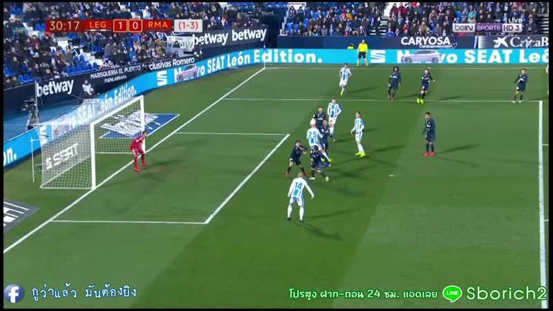 ไฮไลท์ฟุตบอล เลกาเนส -vs- เรอัล มาดริด