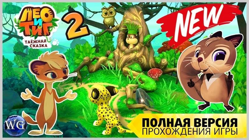 Лео и Тиг 2 игра Таежная сказка Полная версия прохождения видео для детей играть скачать
