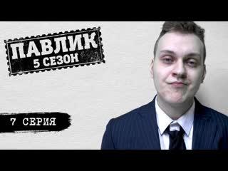 ПАВЛИК 5 СЕЗОН - 7 серия