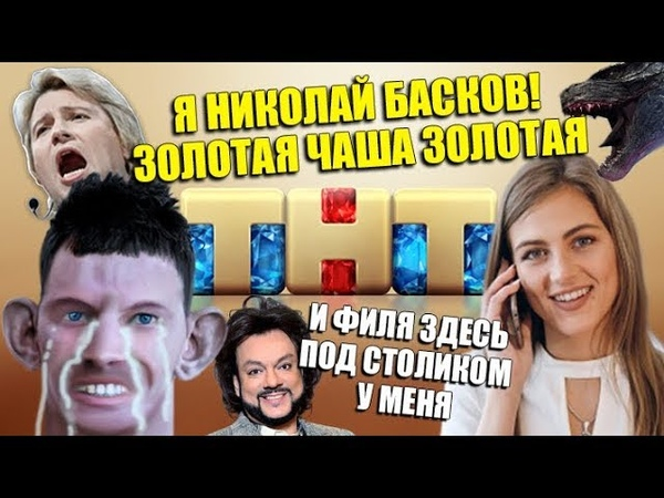 Валакас Басков Звонит на ТНТ с Киркоровым (TOP ROFL)
