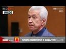 Как богато живёт Владимир Васильев временный глава Республики Дагестан