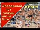 🔴🔴ШОК 🔴🔴 ПЛЯЖИ как на Бали Пляж Супер Аква в Заозерном Отдых в Крыму цены Крым 2018