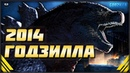 Все о Годзилле 2014 ➤ Godzilla MonsterVerse