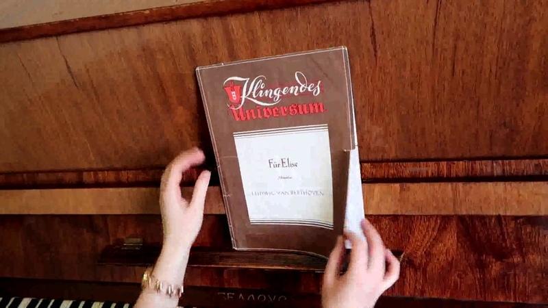 Л Бетховен К Элизе Как быстро разобрать на фортепиано и выучить наизусть