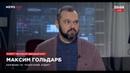 Максим Гольдарб в спецпроекте NEWSONE Большая Двадцатка 04 12 18