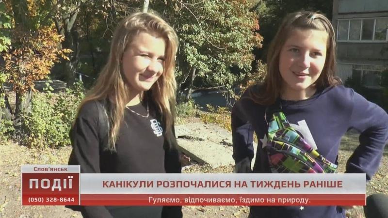 Для школьников Славянская каникулы начались на неделю раньше - 17.10.2018