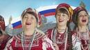 Гимн Российской Федерации с участием представителей разных народов