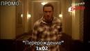 Перерождение 1 сезон 2 серия / The Passage 1x02 / Русское промо