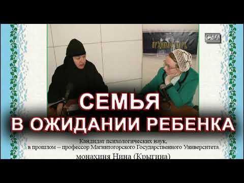 СЕМЬЯ В ОЖИДАНИИ РЕБЕНКА монахиня Нина Крыгина