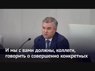 Председатель ГД: никто не снимал с нас обязанности парламентского контроля