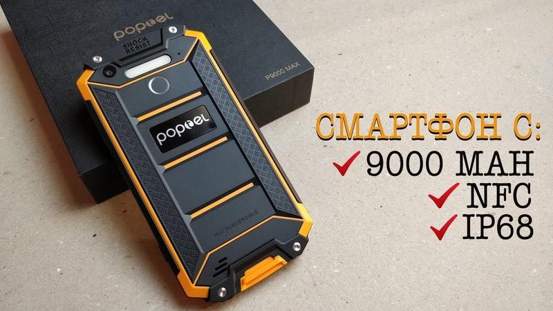 Poptel P9000 Max. САМЫЙ ОПТИМАЛЬНЫЙ ЗАЩИЩЕННЫЙ СМАРТФОН с 9000 mAh, NFC и IP68?! Быстрый тест-драйв.