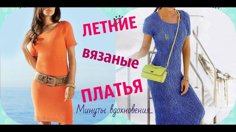 Летние вязаные платьяМинутки вдохновения...