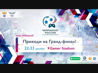Чемпионат России по интерактивному футболу 2018 | Гранд-финал
