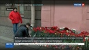 Новости на Россия 24 • В Москве пройдет вечер памяти жертв теракта в метро Петербурга