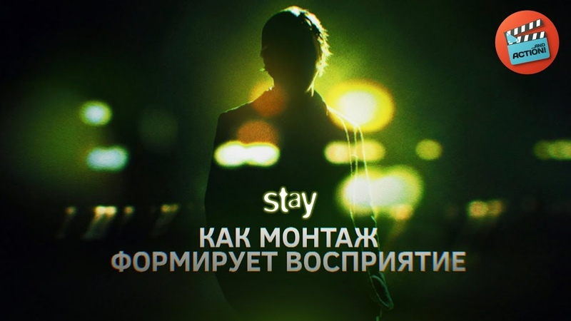 Stay: Как монтаж формирует восприятие зрителя