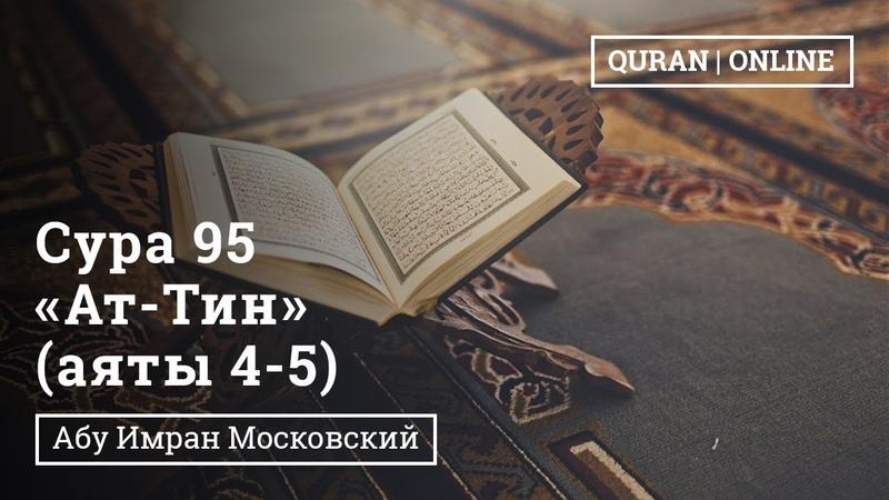 Сура 95 «Ат-Тин Смоковница» 4-5 аяты | Абу Имран | Таджвид | Коран |