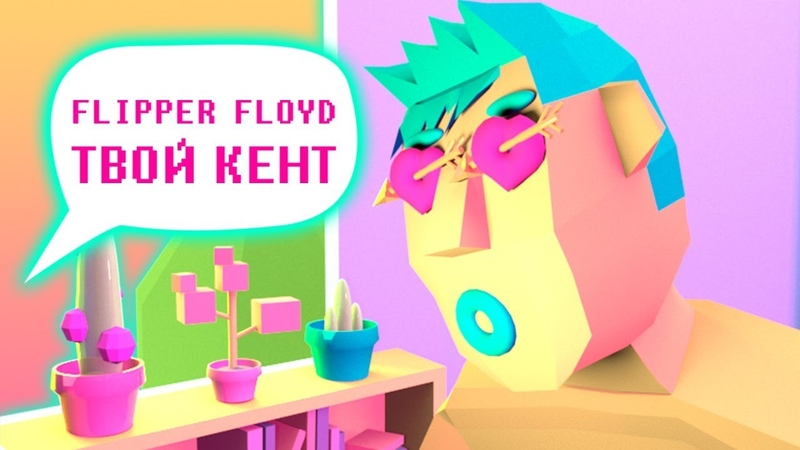 Flipper Floyd - Твой Кент