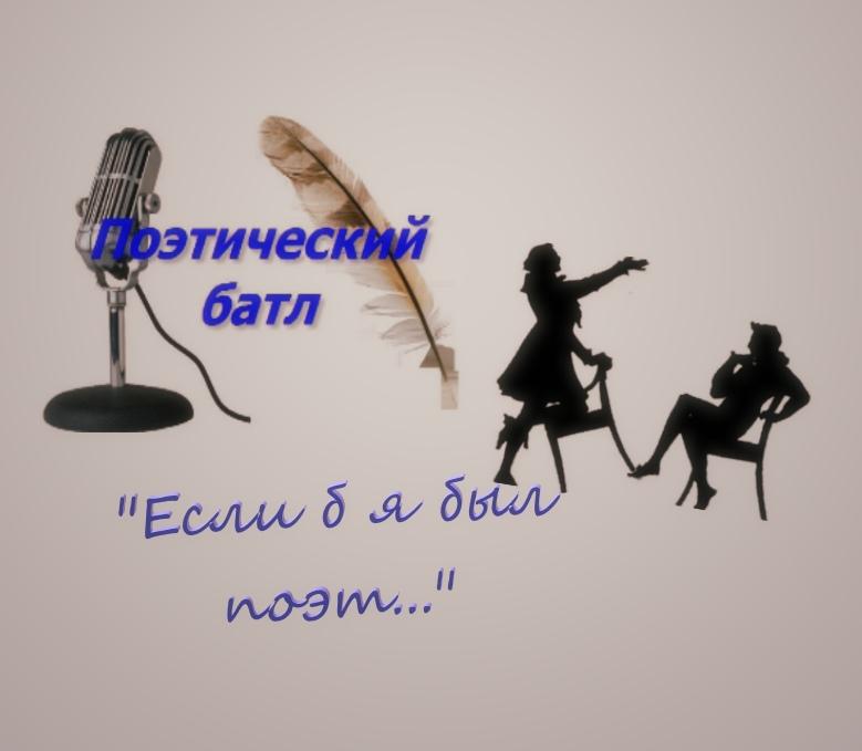 """Афиша Ульяновск Поэтический баттл """"Если б я был поэт..."""""""