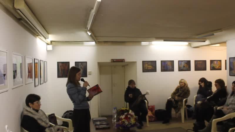 Белла Гусарова.Презентация книги Терракотовый дым