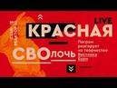 Царь Реактор 2 красная сволочь развлекает русских бояр Вестник Бури Ежик Лисичкин Нестор
