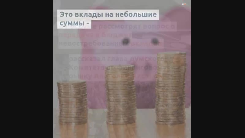 Невостребованные вклады возвратят в бюджет