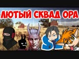 [Hard Play] SHIMORO ,HARD PLAY ,NoF3X ,Sledovatel . ЛЮТЫЙ СКВАД ОРА ! СМЕШНАЯ НАРЕЗКА ПАБГ / FUNNY MOMENTS PUBG