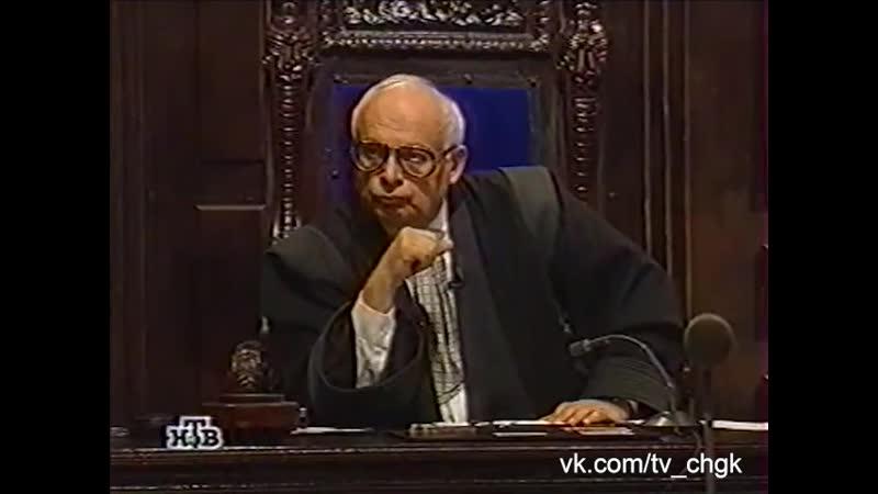 Владимир Ворошилов в роли судьи на передачи Суд идет (Фрагмент, НТВ 09.11.1997)