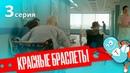 КРАСНЫЕ БРАСЛЕТЫ Серия 3 Премьера